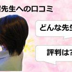 絵瑠先生への口コミ感謝レビュー