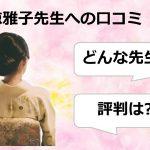 小椋雅子先生への口コミ感謝レビュー