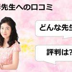 咲彩先生へ口コミ感謝レビュー