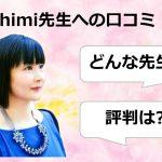 yoshimi先生への口コミ感謝レビュー