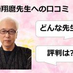 由崎翔麿先生への口コミ感謝レビュー